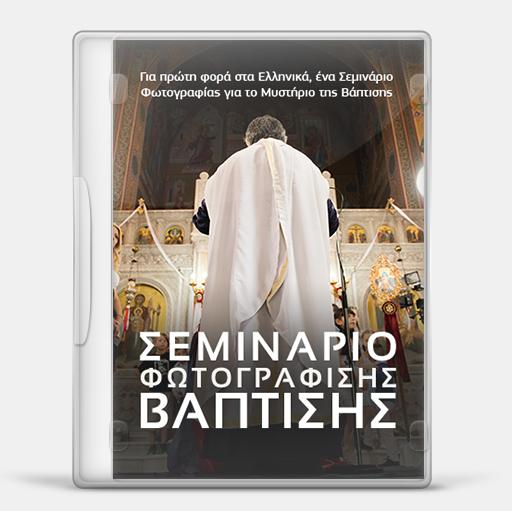 Σεμινάριο Φωτογράφισης Βάπτισης